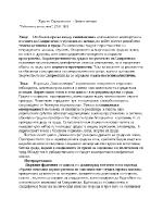 Христо Смирненски - Зимни вечери