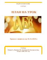 План на урок по български език за 6 клас