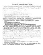 Нормативна уредба на инвестициите в България