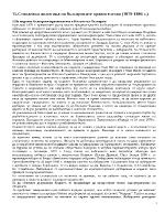 Стопанска политика на българските правителства 1879-1886 г