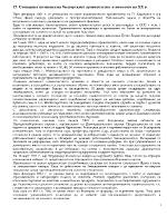 Стопанска политика на българските правителства в началото на xx в