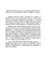 Библиотечен фонд Същност и определение
