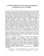 Глобалната криза и нейното отражение върху икономиката на България