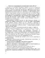 Анализ на международната рекламна стратегия на Нестле