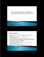 Организационно поведение здравно-организационна етология