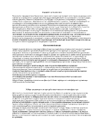 Екология и опазване на околната среда