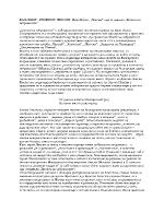 Иван Вазов - Левски анализ