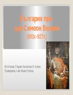 България при цар Симеон Велики