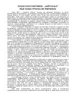 Алеко Константинов - Бай Ганьо общ анализ