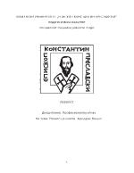 Новите ценности- Фридрих Ницше