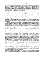 Ботев Анализ на Хаджи Димитър
