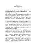 Чистият път Епизод из живота на Левски Иван Вазов Преразказ от името на г-н Грозев