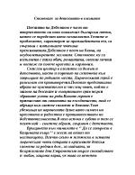 Споменът за детството в елегиите на Димчо Дебелянов 8 клас