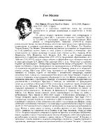 Гео Милев - биография