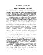 Йовков - Песента на колелетата