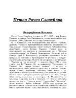 Петко Рачов Славейков - биографични бележки