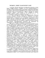 Гераците - повест за българското село