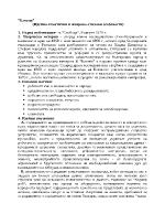 Идейно-тематични и жанрово-стилови особености на Елегия от Христо Ботев
