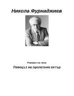 Никола Фурнаджиев - Певецът на пролетния вятър