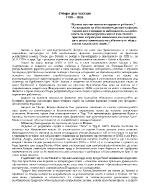 Оноре дьо Балзак биография