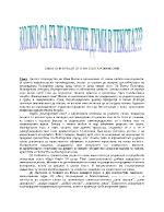 Силата и красотата на българския език