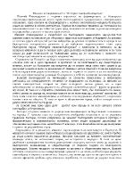 Минало и съвременност в История славянобългарска