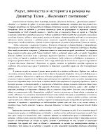 Родът личността и историята в романа на Димитър Талев Железният светилник