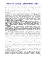 Николай Хайтов - Дервишово семе