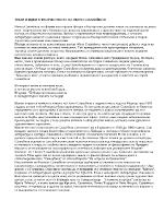 Теми и идеи в творчестрото на Славейков