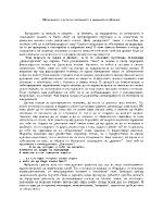 Познанието тъгата и спасението в лириката на Далчев