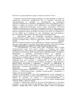 Величието на революционния подвиг в поезията на Христо Ботев