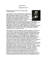Кирил Христов- биография