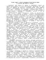 Какво отрича и какво утвърждава Алеко Константинов в пътеписа До Чикаго и назад