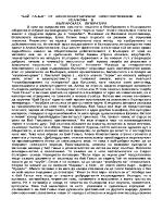 Алеко Константинов-Ярко постижение на реализма