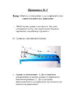 Протокол по физика - равноускорително движение