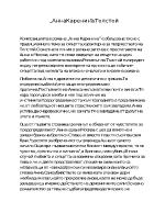 Анна Каренина- Толстой
