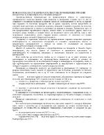 Пожароопасност и взривоопасност на промишлени отровни вещества в химическата промишленост