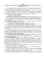 Лекции по Конституционно право