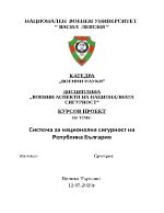 Система за национална сигурност на Република България