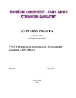 Стопанската политика на българската държава 1879-1912 г