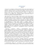 Отечеството - есе за поезията на Христо Ботев