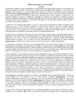 Моята молитва за България - есе за поезията на Христо Ботев