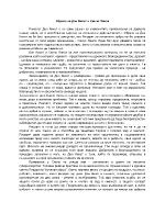 Образите на Дон Кихот и Санчо Панса