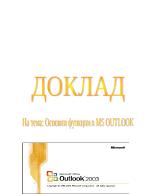 Основсни функции в MS OUTLOOK