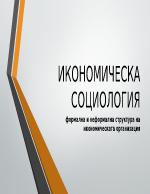 формална и неформална структура на икономическата организация