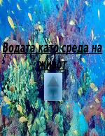 Водата като среда за живот