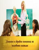 Хигиена и здравни познания за половата система