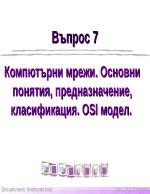 Компютърни мрежи Основни понятия предназначение класификация OSI модел