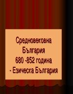 Средновековна България 680-852 - езическа България