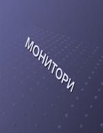 Монитори